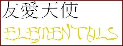 Yuuai Tenshi: Elementais