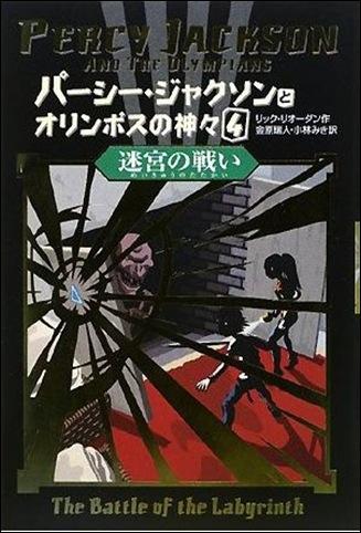 A Batalha do Labirinto -Versão Japonesa-