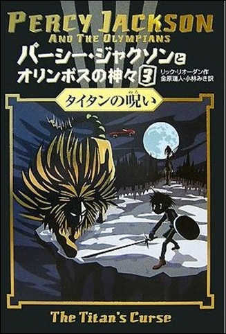 A Maldição do Titã -Versão Japonesa-