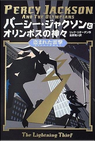 O Ladrão de Raios -Versão Japonesa-