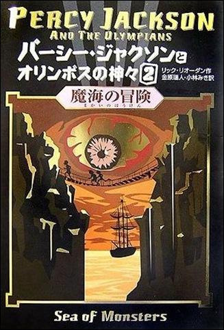 O Mar de Monstros -Versão Japonesa-